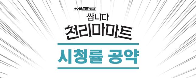 [쌉니다 천리마마트] 시청률 공약 이벤트
