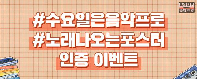 [수요일은 음악프로] 포스터 인증 이벤트
