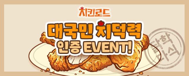 [치킨로드] #치킨로드 공유 이벤트