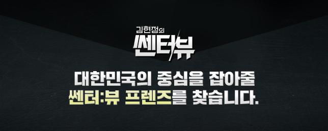 [김현정의 쎈터:뷰] 김현정PD와 함께 할 '쎈터뷰프렌즈' 1기 모집 (2차)