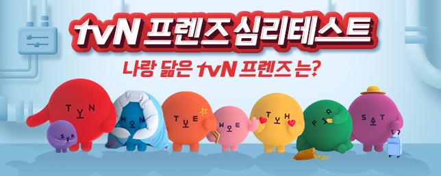 [연말엔tvN] tvN프렌즈 심리테스트