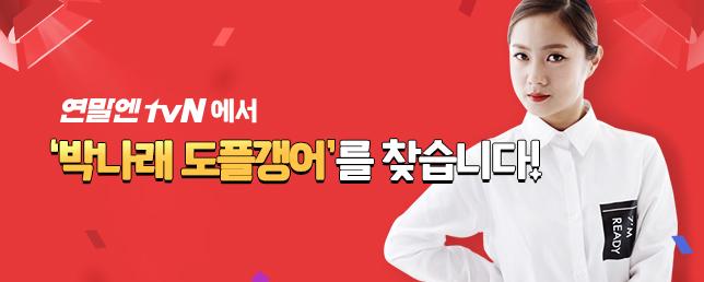 [연말엔tvN] 박나래 닮은꼴 선발대회