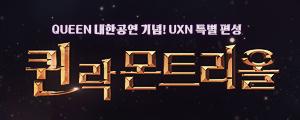 UXN <퀸 락 몬트리올> 론칭 이벤트
