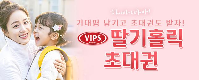 [하이바이,마마!] VIPS 초대권 증정 기대평 이벤트