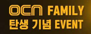 OCN FAMILY 탄생 기념 퀴즈 EVENT