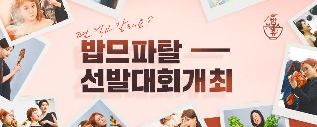 [밥블레스유2] 밥므파탈 선발대회 개최 EVENT