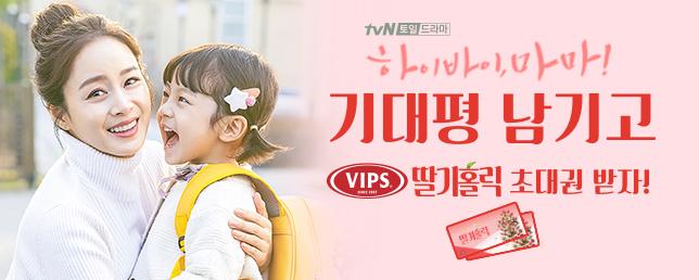 [하이바이,마마!] 2차 VIPS 초대권 증정 기대평 이벤트