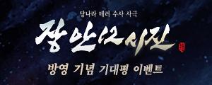 <장안12시진> 론칭 기념 이벤트