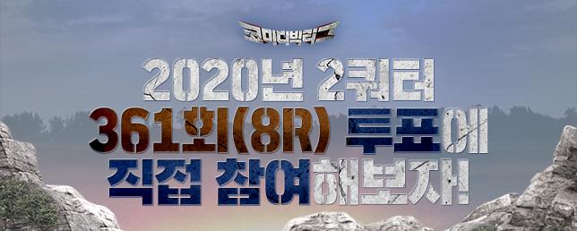 [코미디빅리그] 2020년 2쿼터 361회(8R) 투표에 직접 참여해보자!