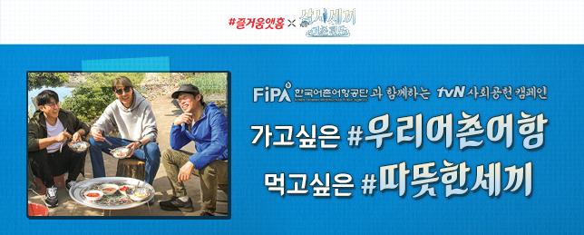 [#즐거움앳홈X삼시세끼] tvN 사회공헌캠페인