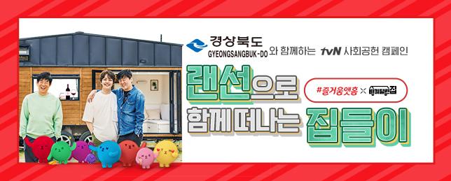[#즐거움앳홈X바퀴 달린 집] 경상북도와 함께하는 tvN 사회공헌캠페인