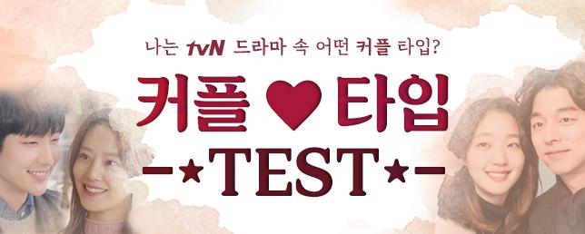 [악의 꽃] tvN 드라마 속 나의 💓커플타입💓은?