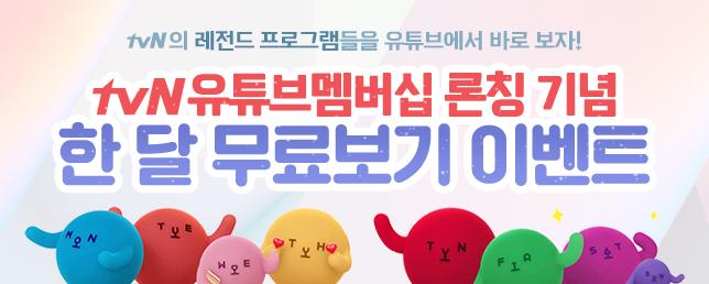 tvN 유튜브멤버십 론칭 기념 한 달 무료보기 EVENT