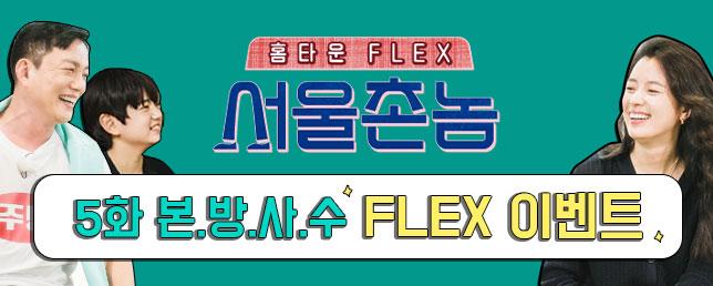 [서울촌놈] 5화 본방사수 FLEX 이벤트★