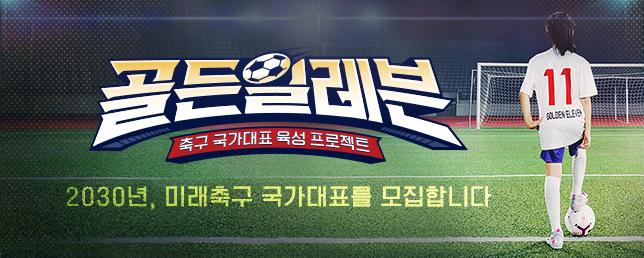 [골든일레븐] 2030년, 미래축구 국가대표 모집!