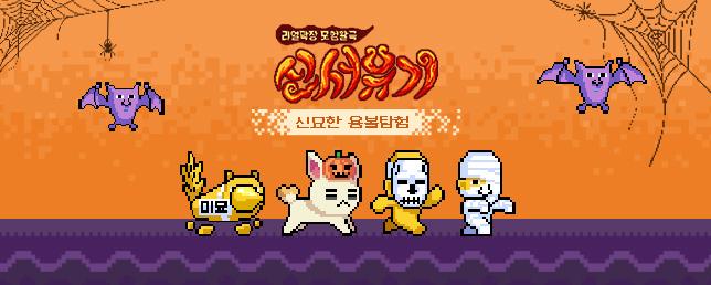 [신서유기8] 신묘한 용볼탐험 게임