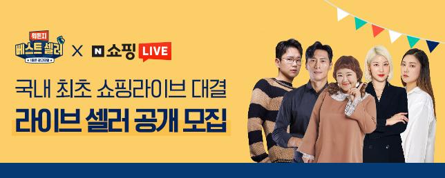 [뭐든지 베스트 셀러] 라이브 셀러 공개 모집!