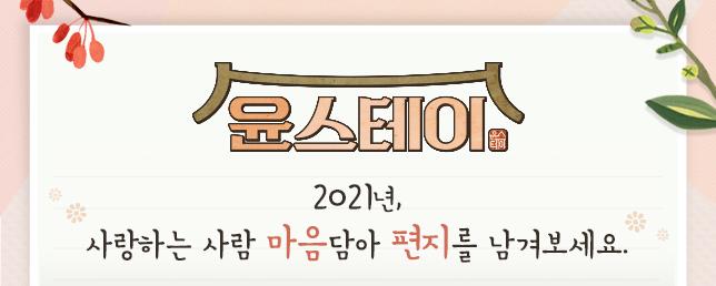 [윤스테이] 2021년, 사랑하는 사람 마음 담아 편지를 남겨보세요 💌