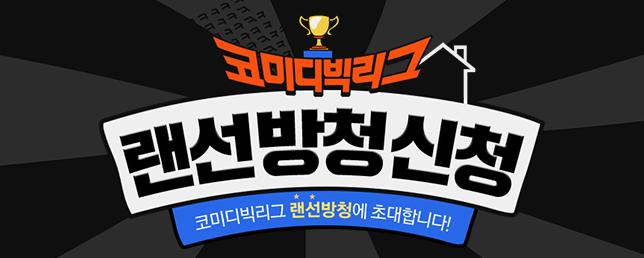 [코미디빅리그] 💻랜선방청💻에 초대합니다!