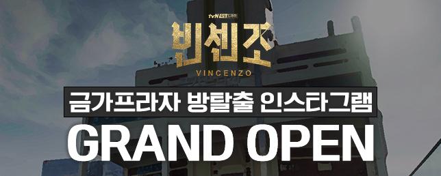 [빈센조] 금가프라자 방탈출 인스타그램 GRAND OPEN!
