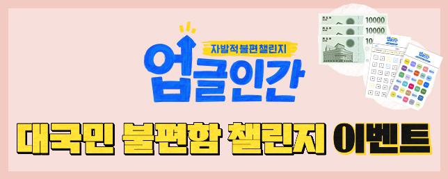 [업글인간] 대국민 불편함 챌린지 EVENT