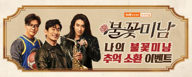 tvN STORY 오픈 기념! 나의 [불꽃미남] 추억 소환 이벤트