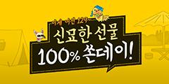 [신서유기 스페셜 스프링 캠프] 신묘한 선물 100% 증정 이벤트