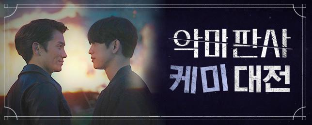 [투표 EVENT] 악마판사 케미 대전