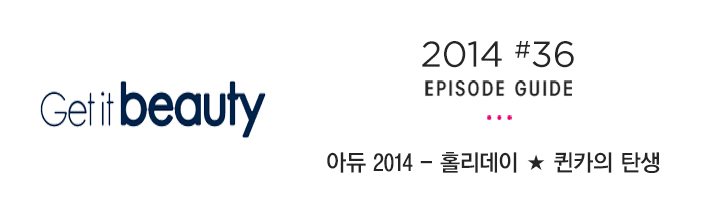 My Beautiful Life Get it beauty 2014. 2014 #36 Episode guide 아듀 2014 - 홀리데이 ★ 퀸카의 탄생