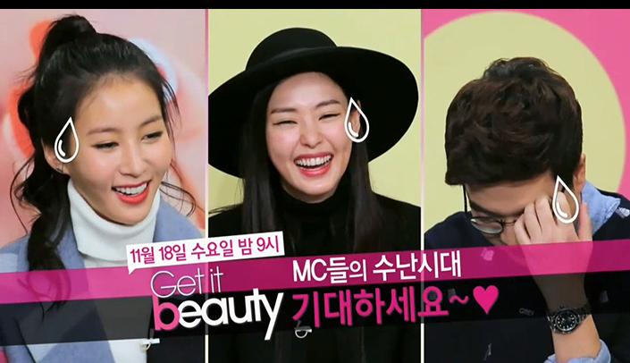 더욱 더 예뻐지는 뷰티 습관 겟잇뷰티, 2015.11.18(수) 밤 9시 방송!