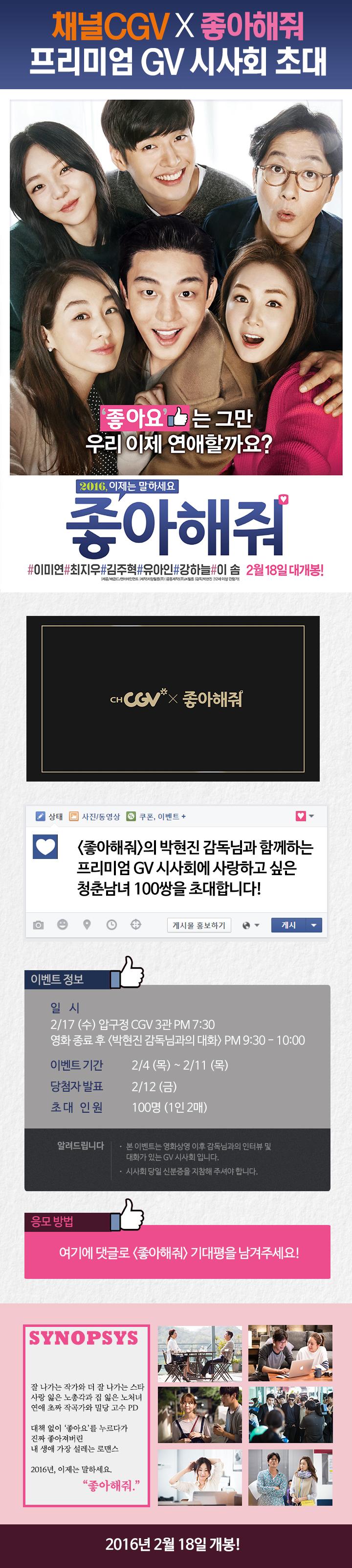 채널CGV 좋아해줘 프리미엄 GV 시사회 초대