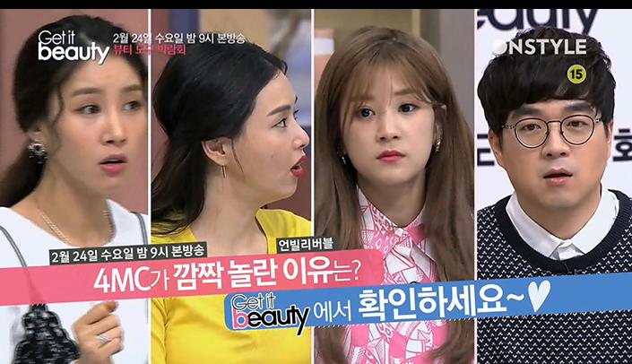 더욱 더 예뻐지는 뷰티 습관 겟잇뷰티, 2016.02.17(수) 밤 9시 방송!