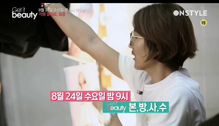 더욱 더 예뻐지는 뷰티 습관 겟잇뷰티, 2016.05.18(수) 밤 9시 방송!