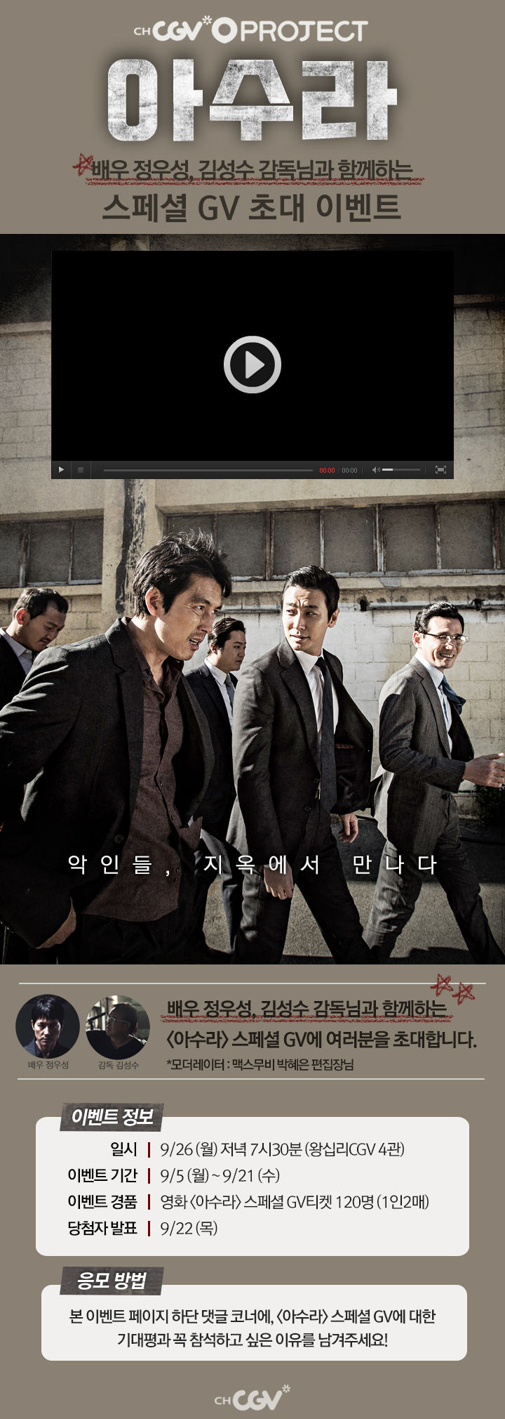 배우 정우성, 김성수 감독과 함께하는 [아수라] 스페셜 GV 초대 이벤트