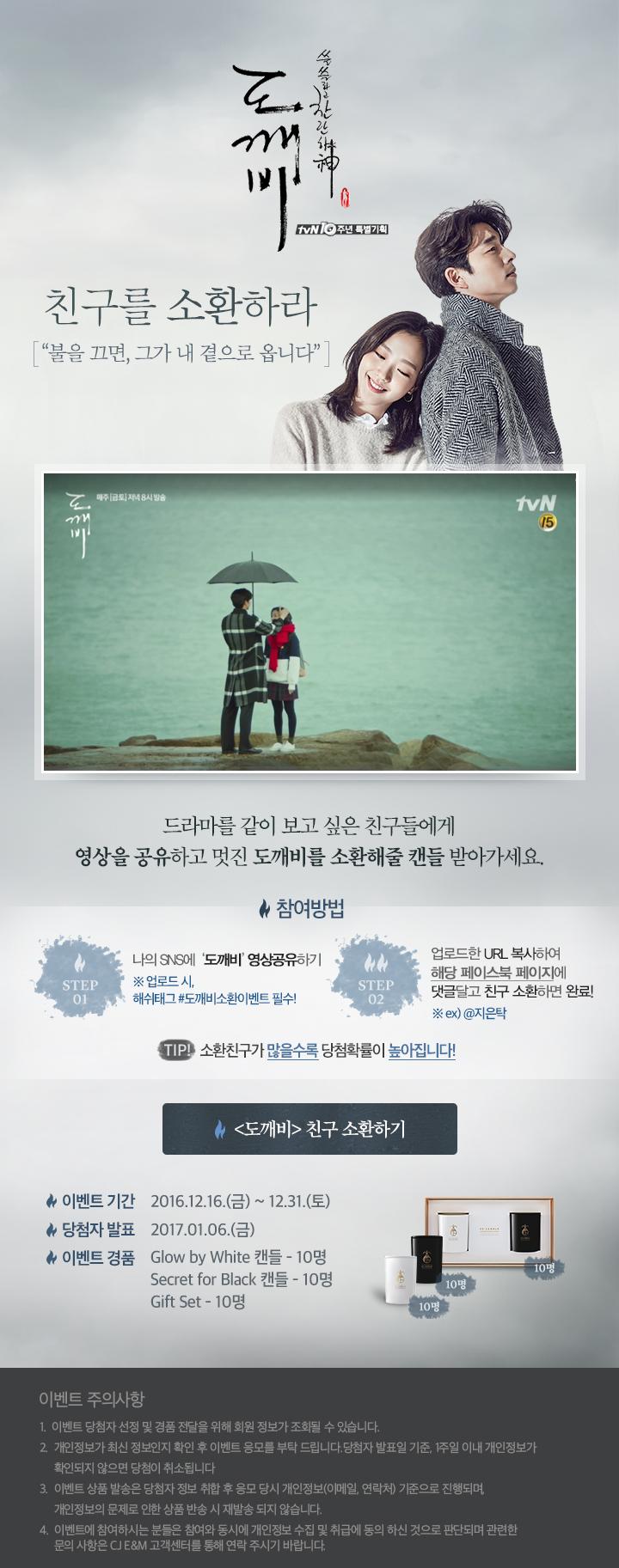 [도깨비] 친구 소환 이벤트