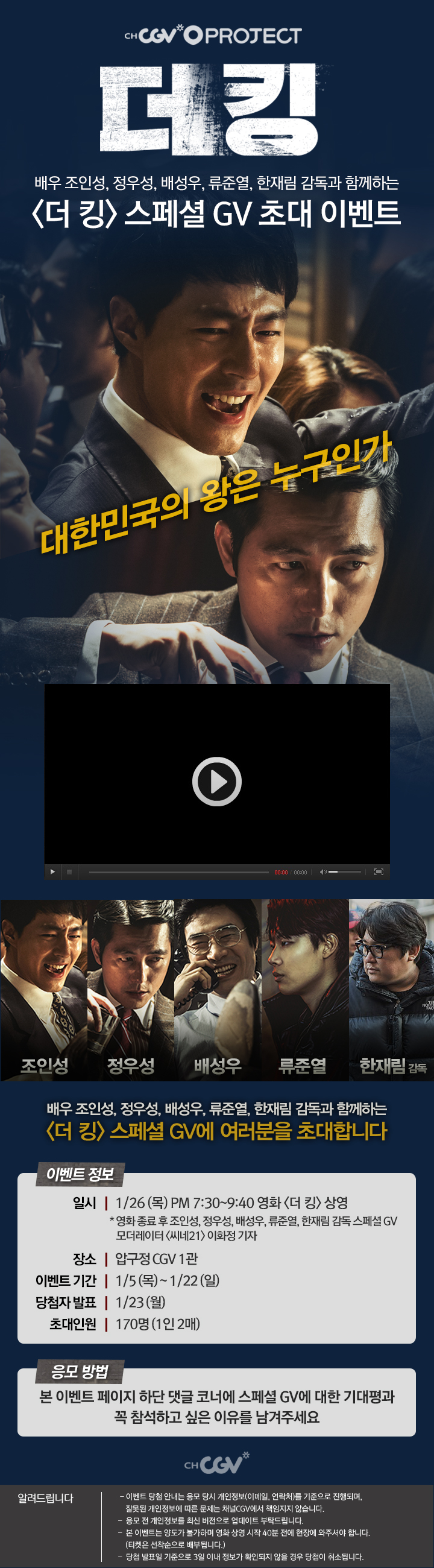 배우 조인성, 정우성, 배성우, 류준열, 한재림 감독과 함께하는 [더 킹] 스페셜 GV 초대 이벤트