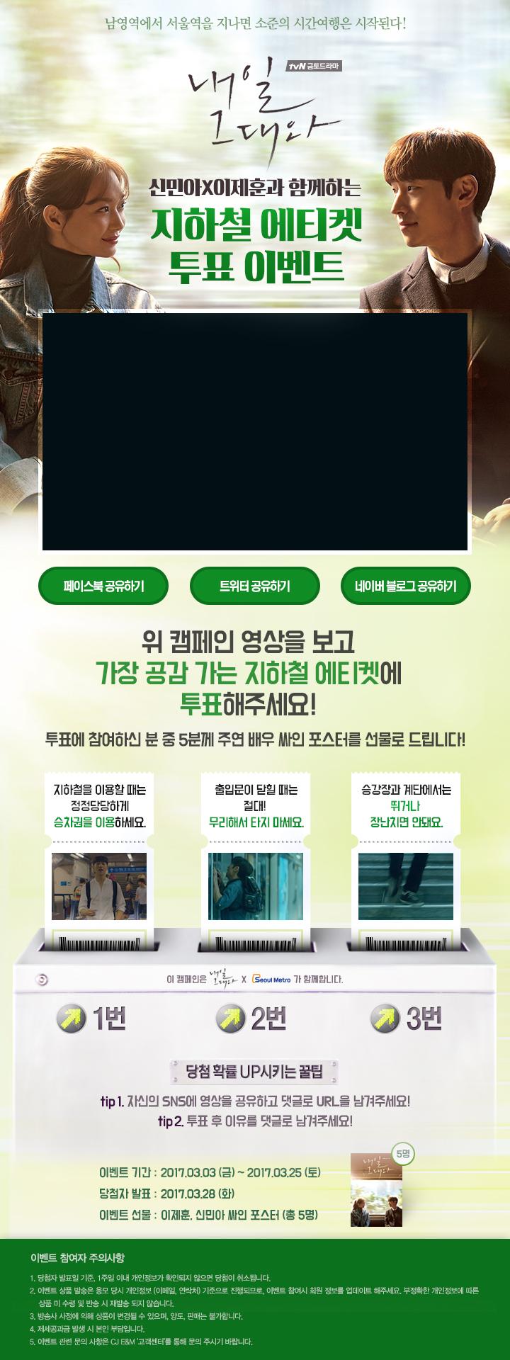 [내일 그대와]지하철 에티켓 투표 이벤트