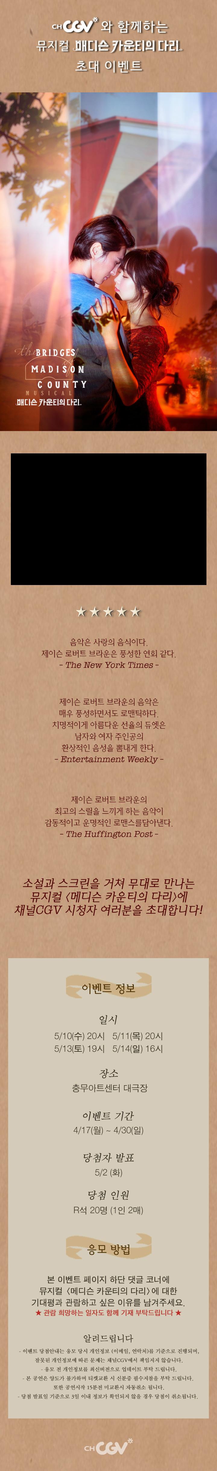 채널cgv와 함께하는 뮤지컬 [매디슨 카운티의 다리] 초대 이벤트