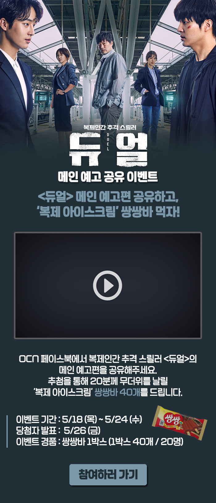 [듀얼] 메인 예고영상 공유 이벤트