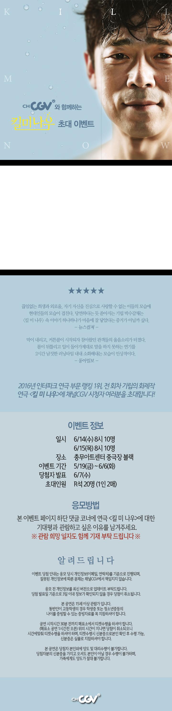 채널CGV와 함께하는 연극 [킬 미 나우] 초대 이벤트