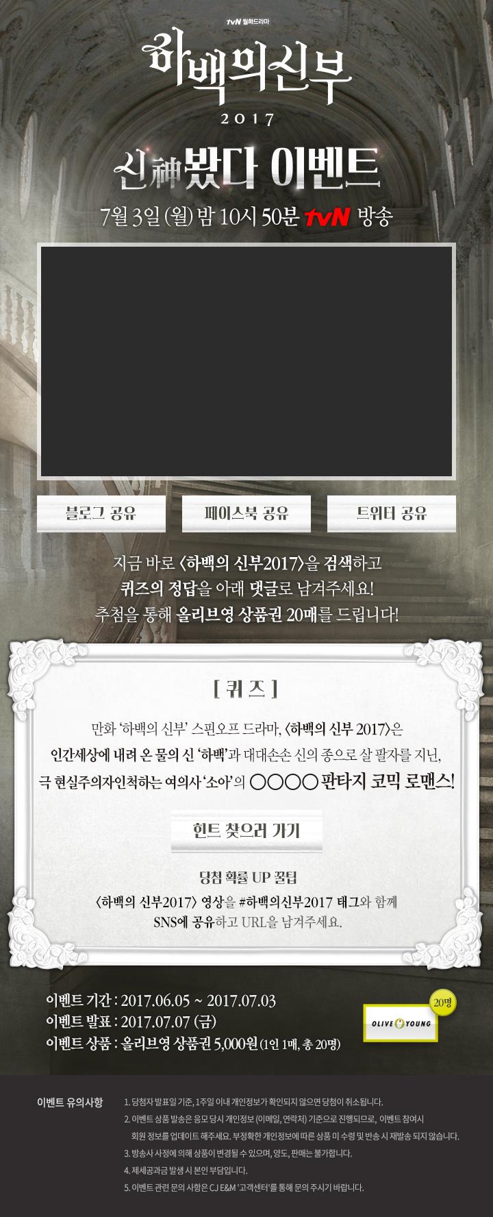 [하백의신부2017] 신(神)봤다 이벤트