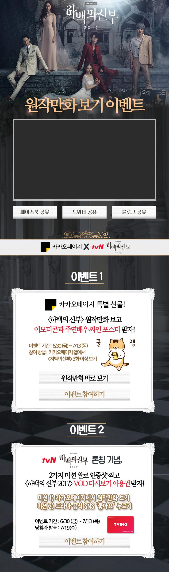 [하백의 신부2017] 원작만화 보기 이벤트