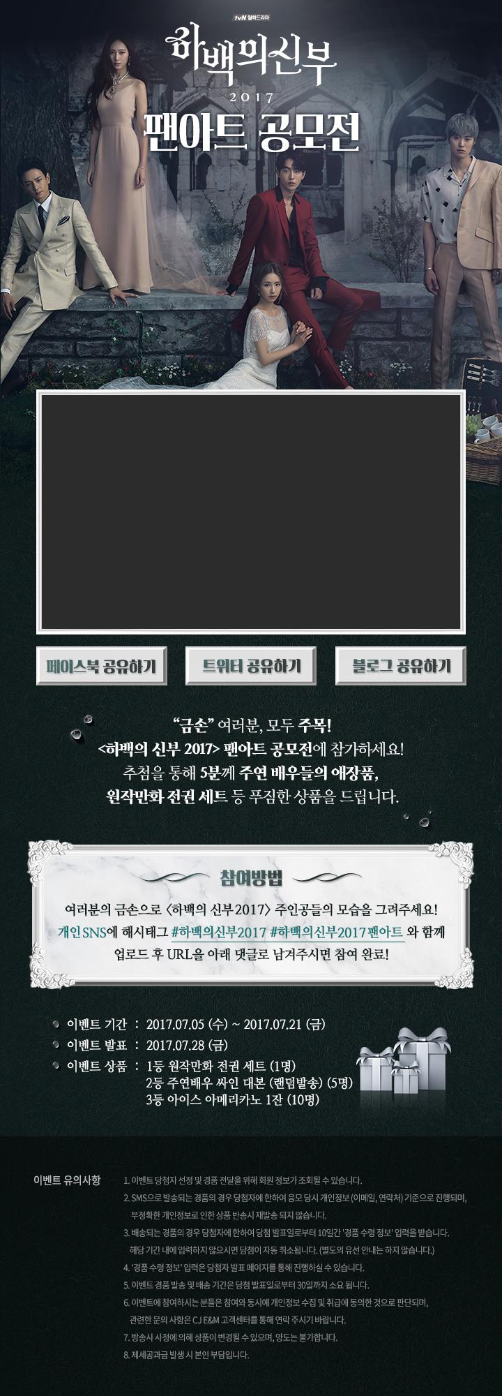 [하백의 신부2017] 팬아트 이벤트
