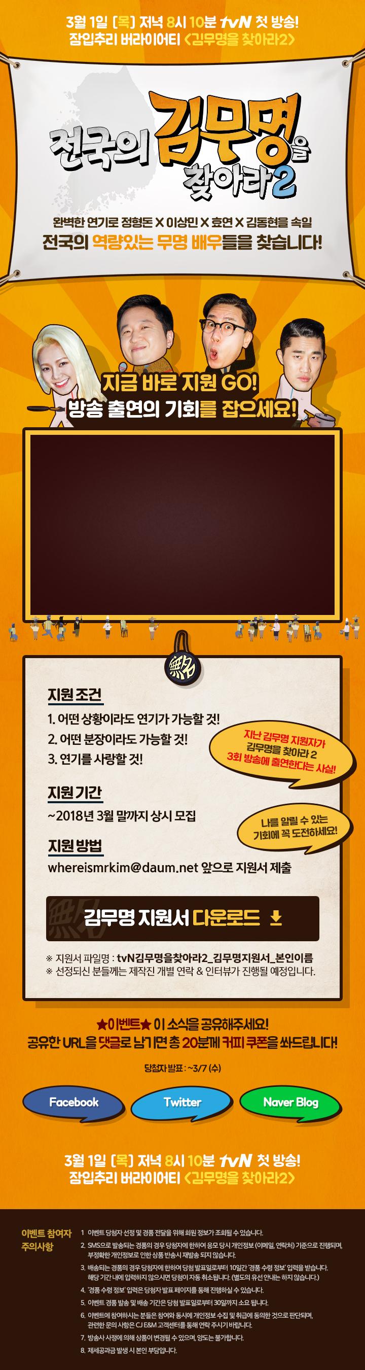 [김무명을찾아라2] 김무명을찾아라이벤트