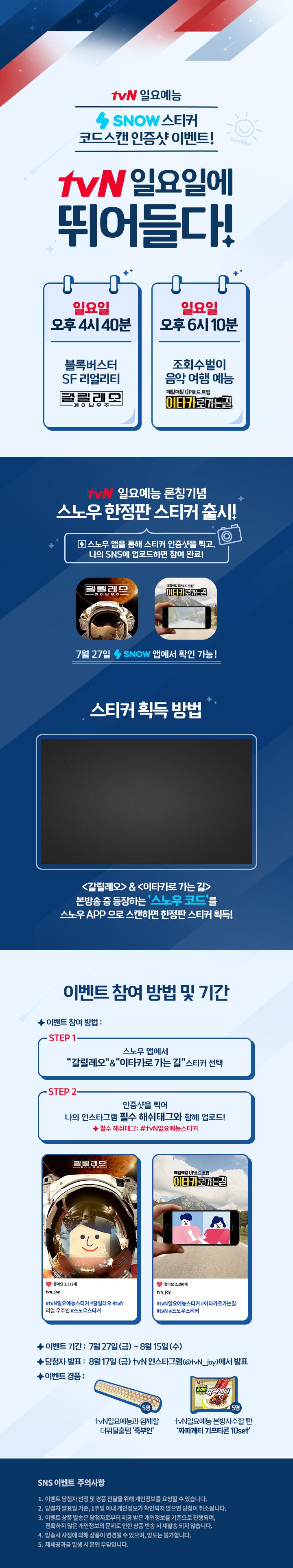 tvN 코드스캔이벤트
