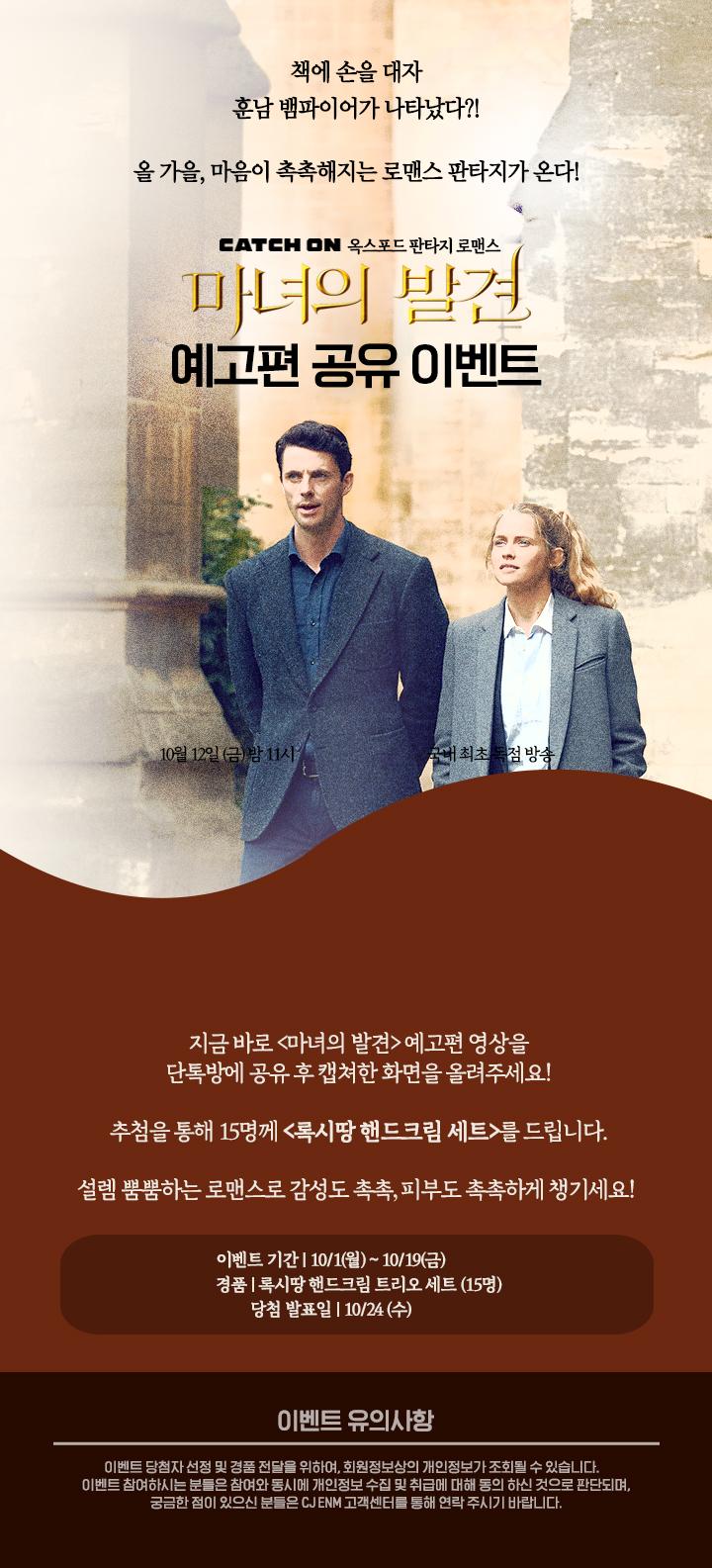 <마녀의 발견> 예고편 공유 이벤트