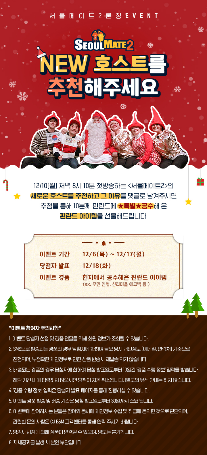 [서울메이트2] 시즌2 NEW 호스트를 추천 EVENT