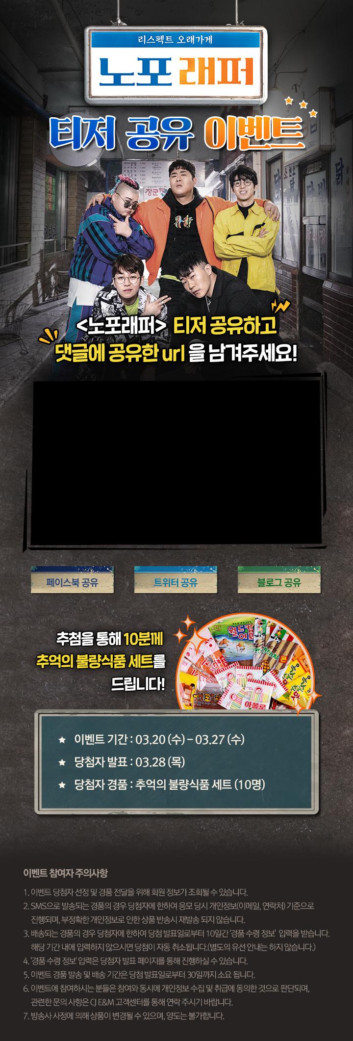 [노포래퍼] 티저 공유 EVENT