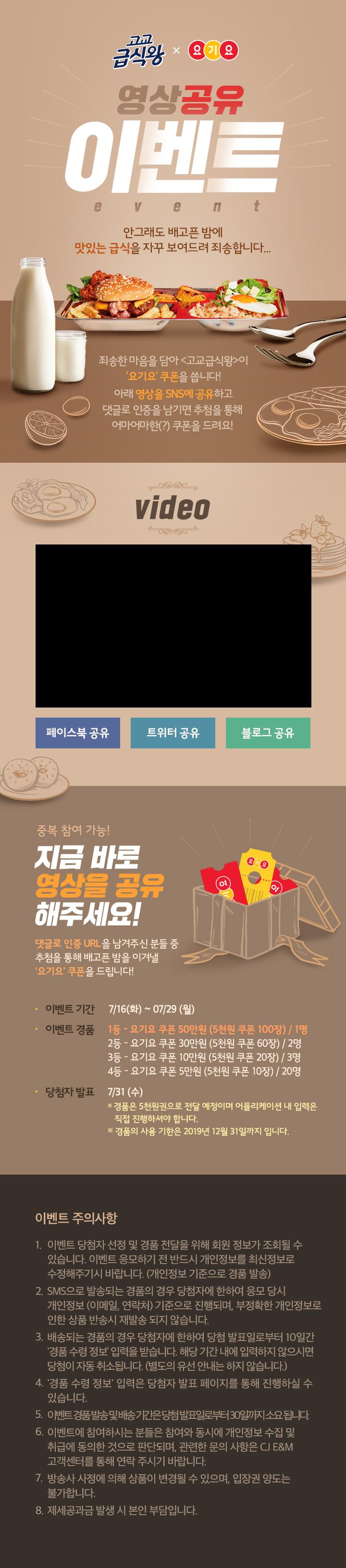 [고교급식왕] X 요기요 영상 공유 이벤트