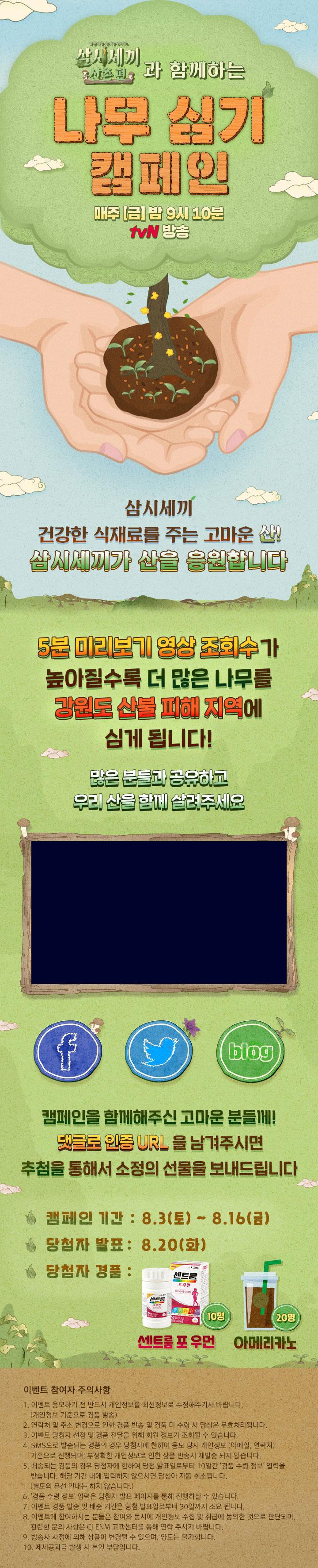 [삼시세끼 산촌편] 나무 심기 캠페인